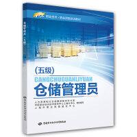 仓储管理员(五级)――1+X职业技术・职业资格培训教材