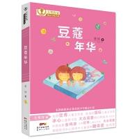 大奖作家励志小说书系:豆蔻年华