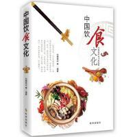 """中国饮食文化(""""食不厌精,脍不厌细"""",圣人尚且如此,况凡庸乎?)"""