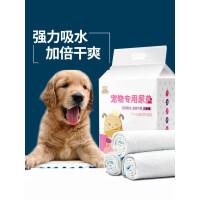 【支持礼品卡】狗狗尿垫除臭加厚泰迪尿片猫兔子吸水垫尿不湿100片宠物用品t1e