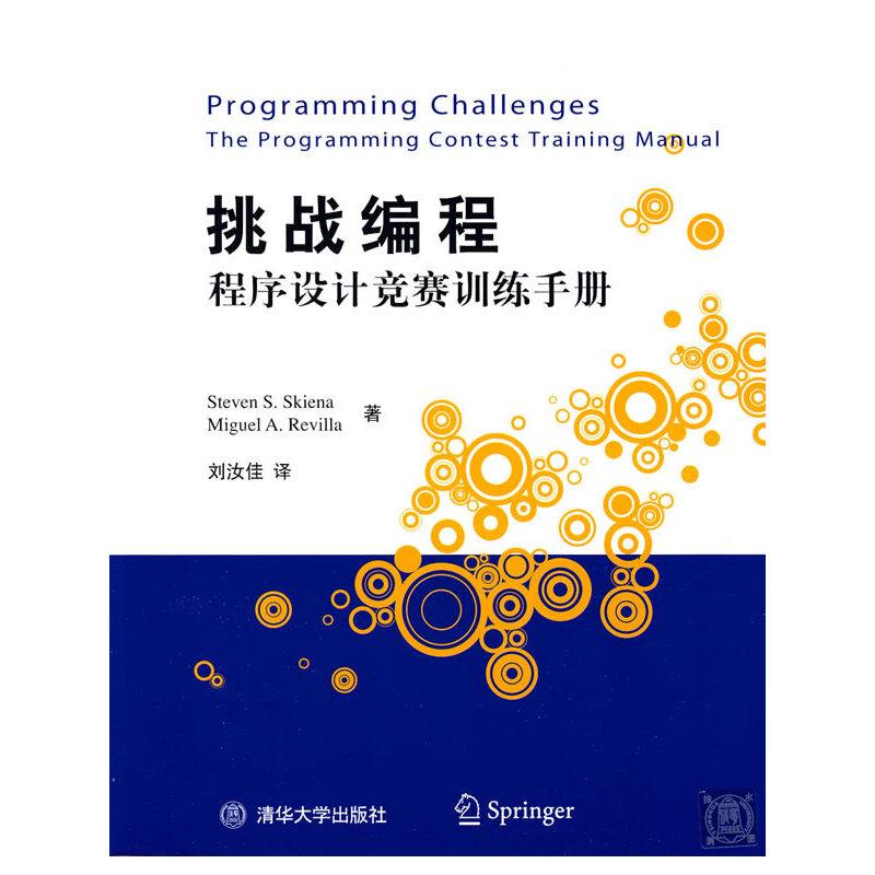 挑战编程:程序设计竞赛训练手册