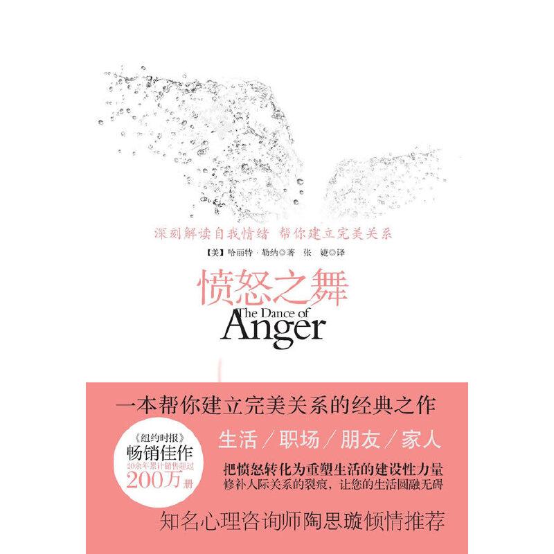 愤怒之舞 (20年累计销售200万册,女人建立完美关系的经典之作)