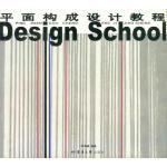 平面构成设计教程
