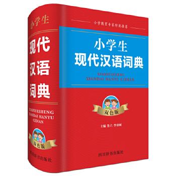 小学生现代汉语词典(双色版) 3.???? 功能完善。包括字头、注音、释义、组词 、造句、同义、近义、名言等部分。
