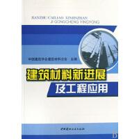 建筑材料新进展及工程应用