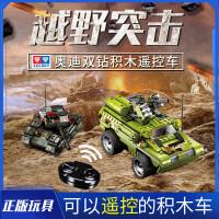 奥迪双钻积木遥控车消防坦克玩具车套装各类儿童益智拼装男孩模型