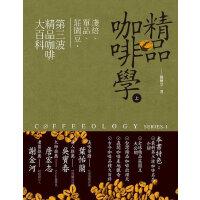 精品咖啡�W 上: �\焙、�纹贰⑶f�@豆, 第三波精品咖啡大百科