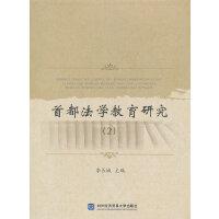 首都法学教育研究(2)