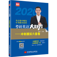 (2020)考研英语大趋势――冲刺模拟六套卷