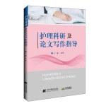护理科研及论文写作指导