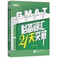 新东方 GMAT必备词汇21天突破