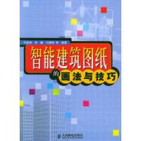 智能建筑图纸的画法与技巧 9787115130662 许盘清,徐姗,马晓艳 人民邮电出版社