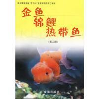 金鱼、锦鲤、热带鱼(第二版) 9787800226328 张邵华 总后金盾出版社