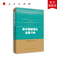 新中国城镇化发展70年(新中国城镇化发展70年)人民出版社