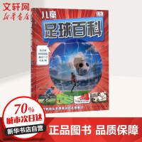 DK儿童足球百科 中国大百科全书出版社