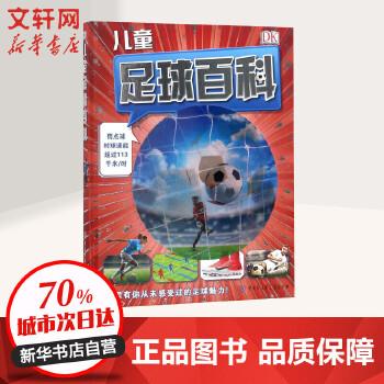 DK儿童足球百科 中国大百科全书出版社【好评返5元店铺礼券】