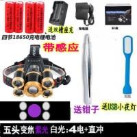 蝎子灯紫光灯强光充电远射超亮户外专用蝎头灯头戴式多功能手电 感应