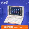 文曲星E1000S英汉电子词典英语学习机 初中高中学生用考级翻译机