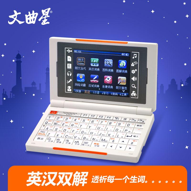 文曲星E1000S英汉电子词典英语学习机 初中高中学生用考级翻译机无游戏 专注学习 小学至高中及在校生使用