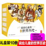 说给儿童的世界历史礼盒装全10册建立世界观儿童历史科普百科全书世界文明复兴史图画书5-6-9-12岁少儿有声历史读物中