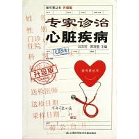 专家诊治心脏疾病(升级版)/挂号费丛书