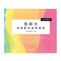 色彩力 创意配色速查图鉴 (日)樱井辉子著, 方宓译  水利水电出版社新华书店正版图书