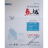 【二手旧书8成新】九年级物理上/SK 荣德基 编 9787538376869