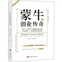 [二手旧书9成新] 蒙牛系创业传奇 郭万富,汉明 9787517116806 中国言实出版社
