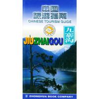 中国旅游指南 九寨沟