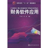财务软件应用(王全录)