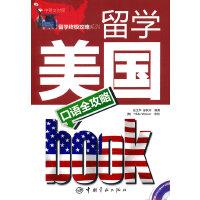 留学终极攻略系列 留学美国口语全攻略 (中英文对照)(赠MP3光盘)