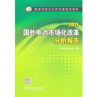 能源与电力分析年度报告系列 2011 国外电力市场化改革分析报告