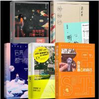 张皓宸的书全套全5册 听你的+我与世界只差一个你+后来时间都与你有关+谢谢自己够勇敢+你是好的自己