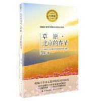 草原北京的春节(6年级)/统编小学语文教科书同步阅读书系