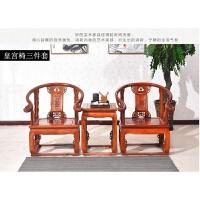太师椅三件套官帽椅中式椅子皇宫椅圈椅实木茶椅靠背椅子仿古茶几