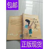 [二手旧书9成新]一只叫玉米黄的老鼠【实物图片,品相自鉴】 /常?