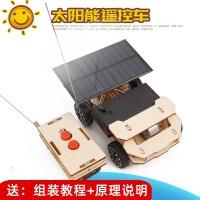 太阳能遥控车 中小学生科学实验儿童科技发明手工diy制作拼装玩具