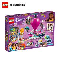 【当当自营】LEGO乐高积木好朋友Friends系列41373 游乐场奇趣章鱼飞椅