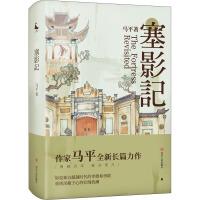 塞影记 四川人民出版社