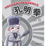 孔明拳(中国古代英雄人物故事拳系列丛书)