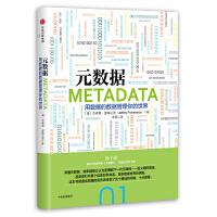 元数据:用数据的数据管理你的世界(团购,请致电400-106-6666转6)