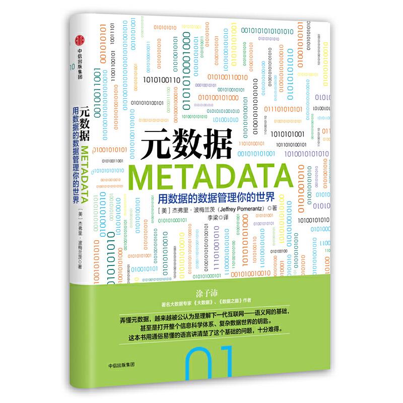 """元数据:用数据的数据管理你的世界(团购,请致电400-106-6666转6) 著名大数据专家,《大数据》、《数据之巅》作者涂子沛力荐;认识数据已经成为互联网公民zui基本的一课。本书作者杰弗里?波梅兰茨曾MOCC讲授课程""""元数据:组织和探索信息"""",深受学生们的喜爱。是科普元数据"""