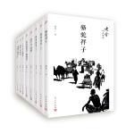 老舍作品精选(套装共8册)