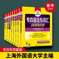 华研外语 专四新题型2020英语专业四级听力阅读词汇语法与词汇1000题完型填空写作作文全套专项训练书 TEM-4 可