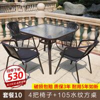 户外桌椅藤椅铁艺室外桌椅庭院阳台桌椅伞组合休闲室外桌椅五件套