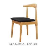 牛角椅北欧实木餐椅子家用简约时尚书房椅家用椅咖啡厅靠背休闲椅