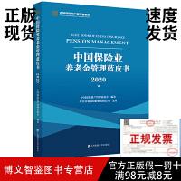 中国保险业养老金管理蓝皮书2020-正版现货
