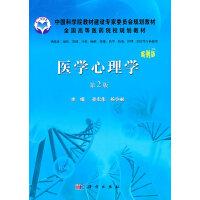医学心理学(第2版,案例版)
