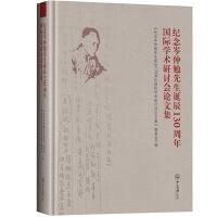 纪念岑仲勉先生诞辰130周年国际学术研讨会论文集