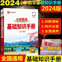 小学数学基础知识手册第十八次修订2021版
